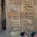 Beauté de la calligraphie islamique sur une mosque en Inde